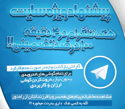 هک تلگرام؛ از وسوسه تا واقعیت